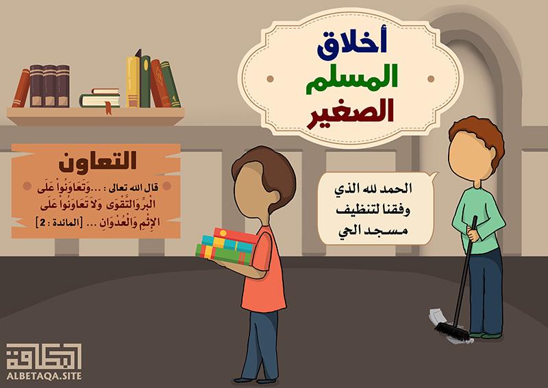 أخلاق المسلم الصغير – التعاون