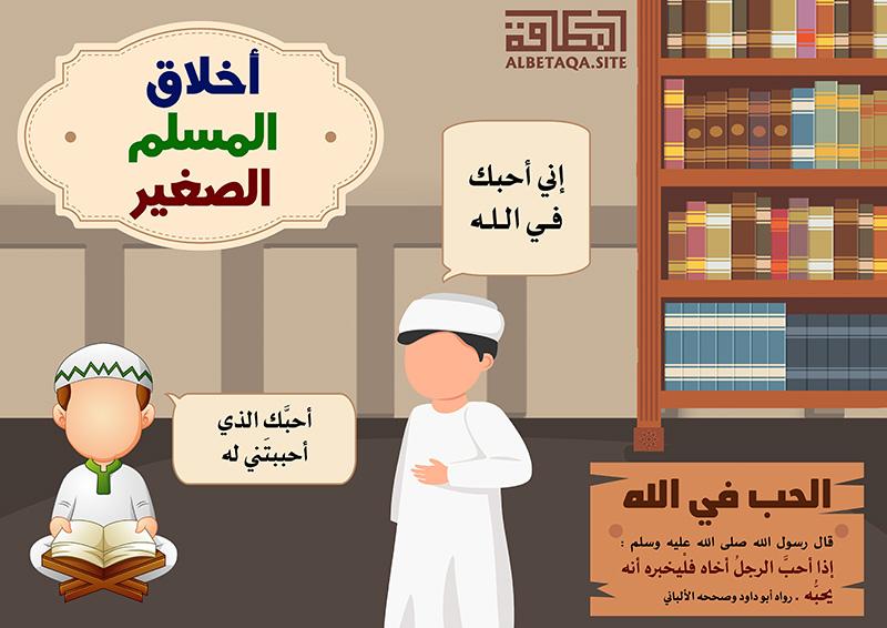 أخلاق المسلم الصغير – الحب في الله