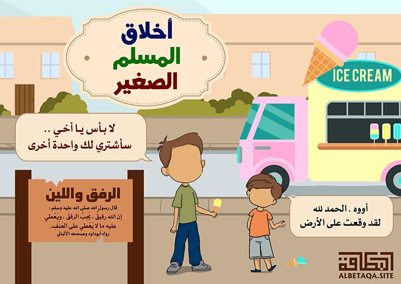 أخلاق المسلم الصغير – الرفق واللين
