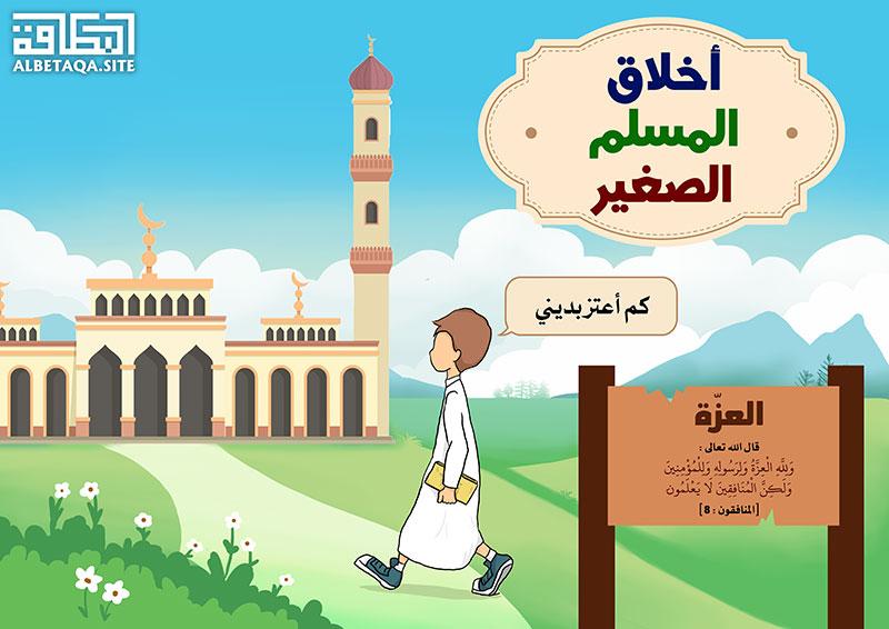 أخلاق المسلم الصغير – العزة