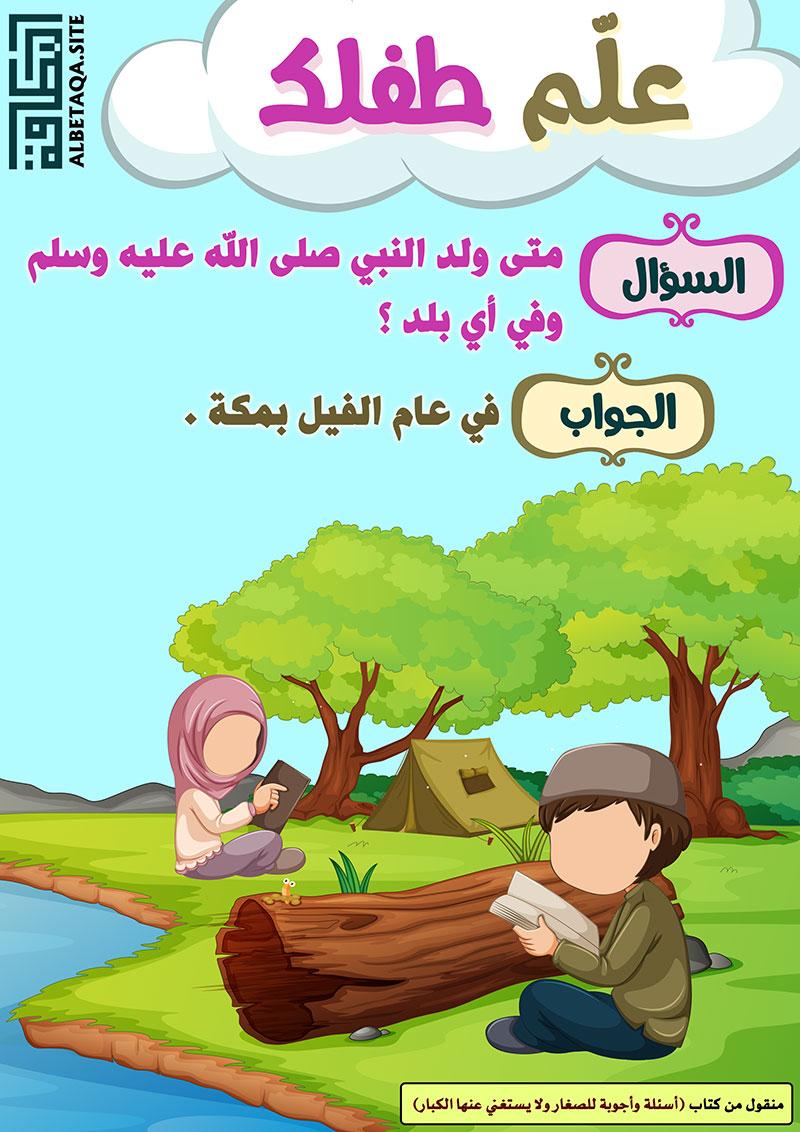 علم طفلك – متى ولد النبي صلى الله عليه وسلم وفي أي بلد ؟