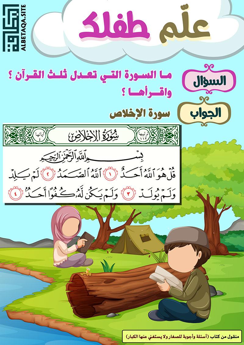 علم طفلك – ما السورة التي تعدل ثلث القرآن ؟