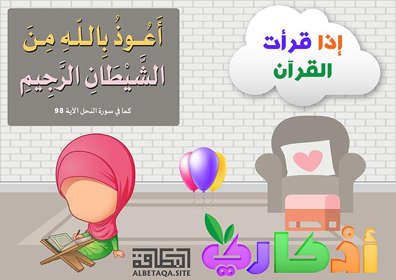 سلسلة أذكاري للأطفال – إذا قرأت القرآن