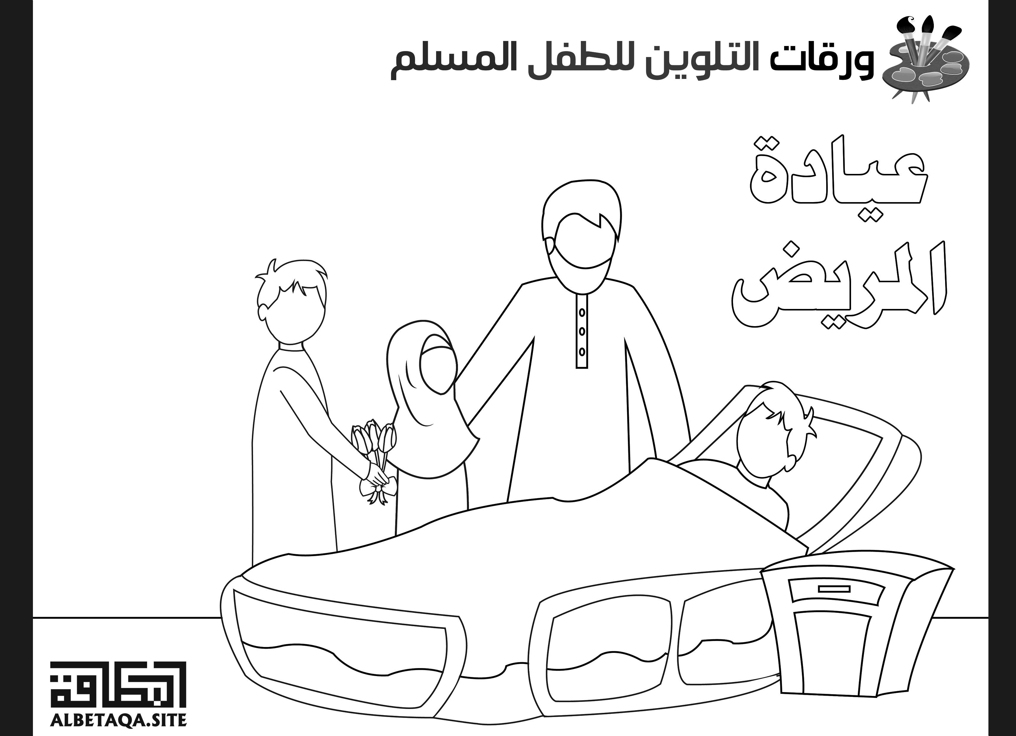 ورقات التلوين للطفل المسلم عيادة المريض موقع البطاقة الدعوي