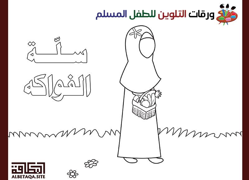 ورقات التلوين للطفل المسلم – سلة الفواكه