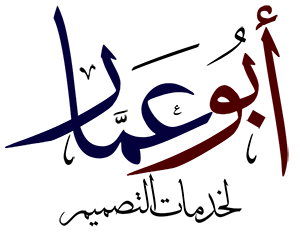 https://www.albetaqa.site/images/abo3mmarsite.png