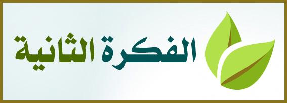 https://www.albetaqa.site/images/afkar002.jpg