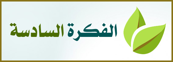 https://www.albetaqa.site/images/afkar006.jpg