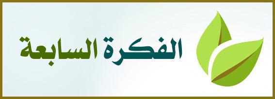 https://www.albetaqa.site/images/afkar007.jpg