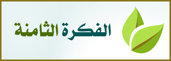 https://www.albetaqa.site/images/afkar008.jpg