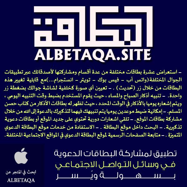 http://www.albetaqa.site/images/albetaqa-app-s-ios.jpg