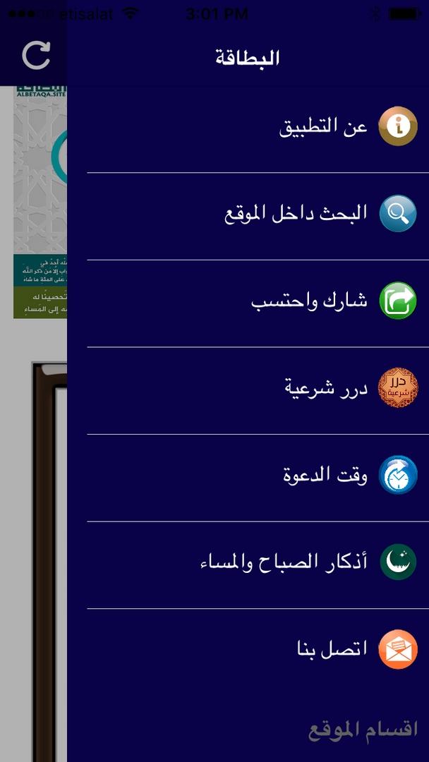 http://www.albetaqa.site/images/app/ios/002.jpg