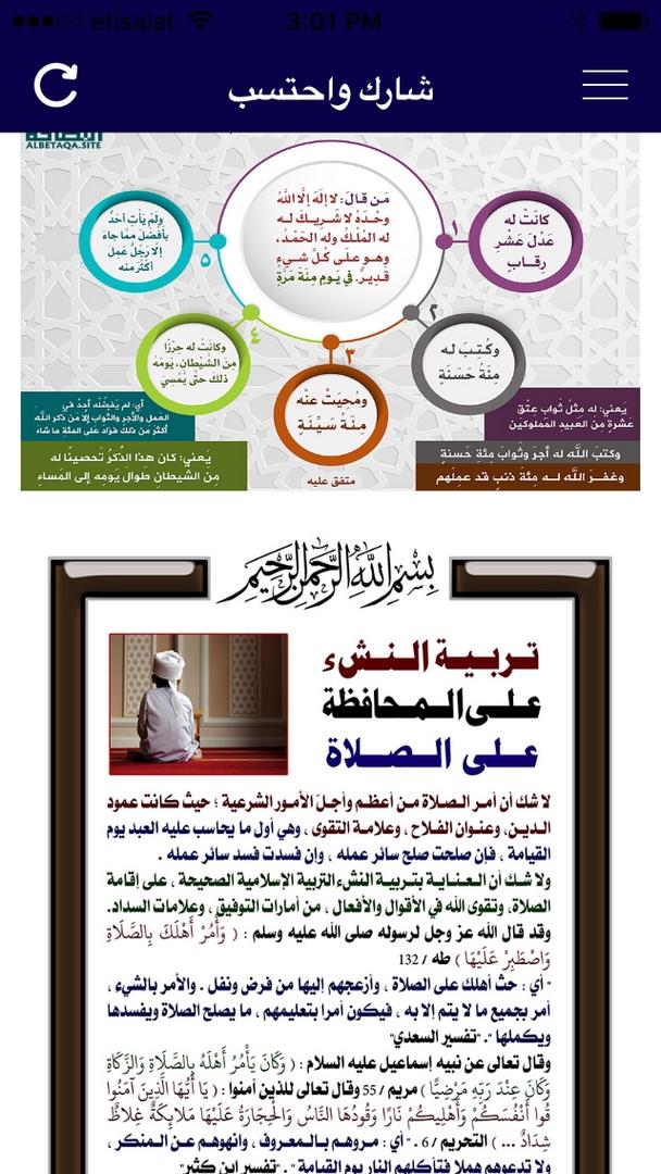 http://www.albetaqa.site/images/app/ios/003.jpg
