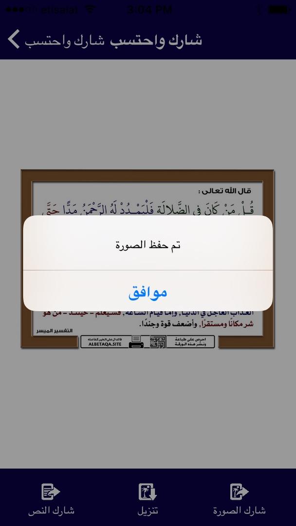 http://www.albetaqa.site/images/app/ios/005.jpg