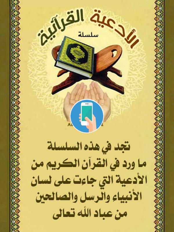 https://www.albetaqa.site/images/apps/ad3yaquran.jpg