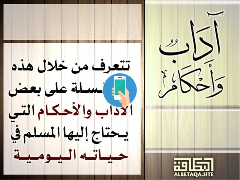 https://www.albetaqa.site/images/apps/adabwahkam.jpg
