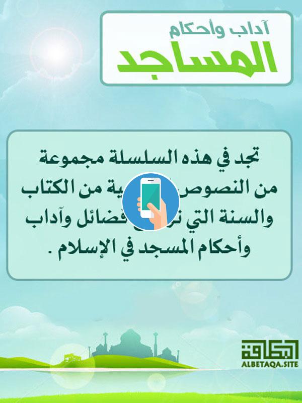 https://www.albetaqa.site/images/apps/ahkammsajd.jpg