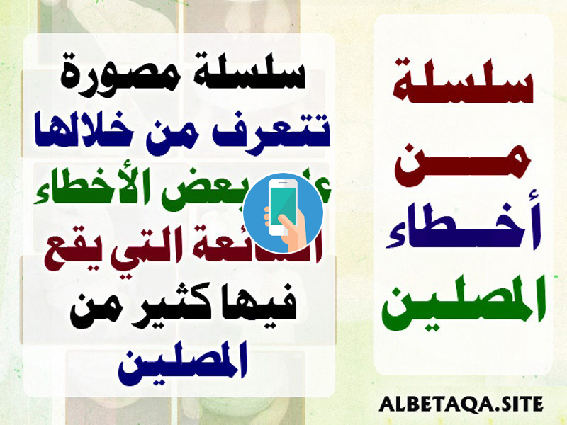 https://www.albetaqa.site/images/apps/akhtamslyn.jpg