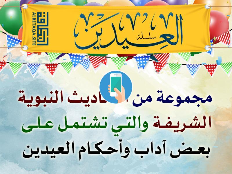 https://www.albetaqa.site/images/apps/al3edayen.jpg