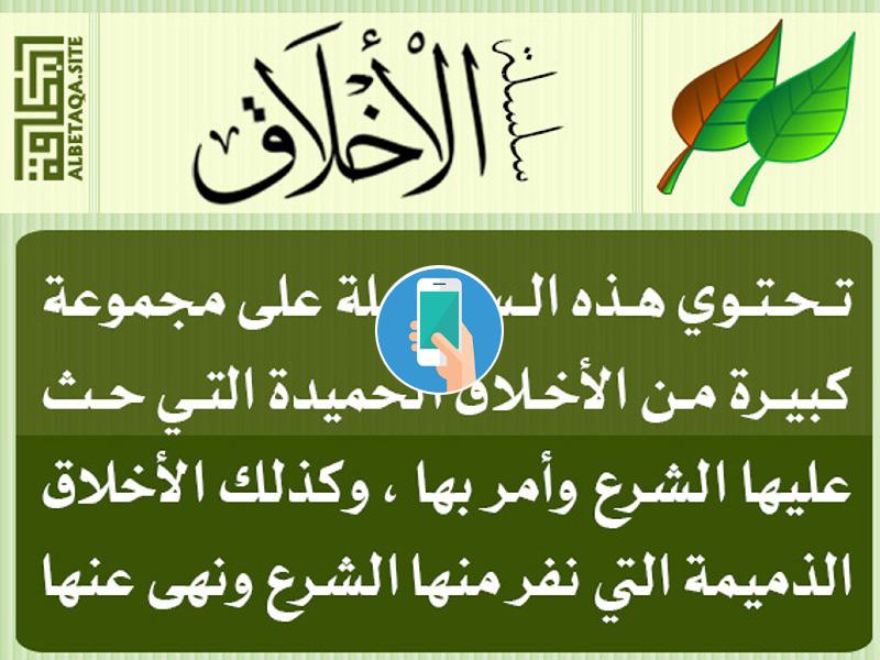 https://www.albetaqa.site/images/apps/alakhlak.jpg
