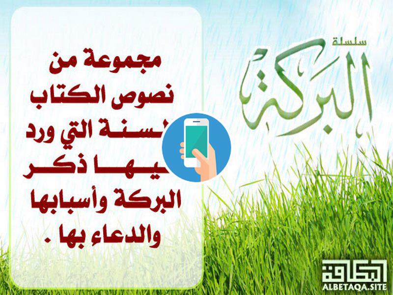 https://www.albetaqa.site/images/apps/albrkh.jpg