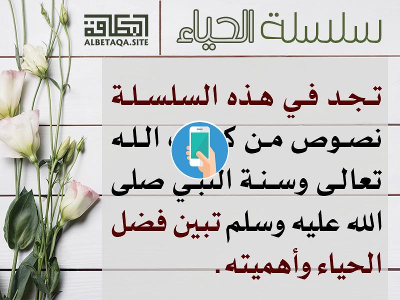 https://www.albetaqa.site/images/apps/alhayaa.jpg