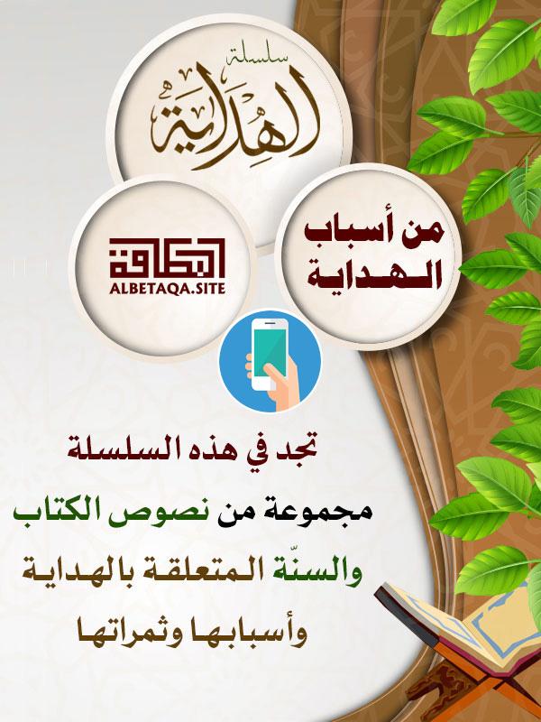 https://www.albetaqa.site/images/apps/alhdaiya.jpg