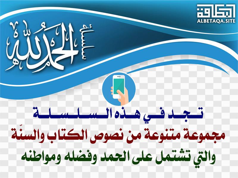 https://www.albetaqa.site/images/apps/alhmdlellah.jpg