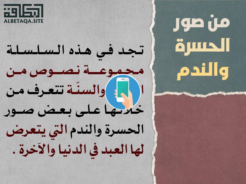 https://www.albetaqa.site/images/apps/android/alhsrhwalndm.jpg