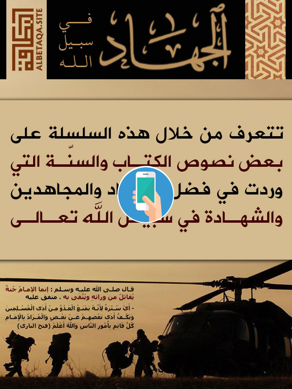 https://www.albetaqa.site/images/apps/aljhad.jpg
