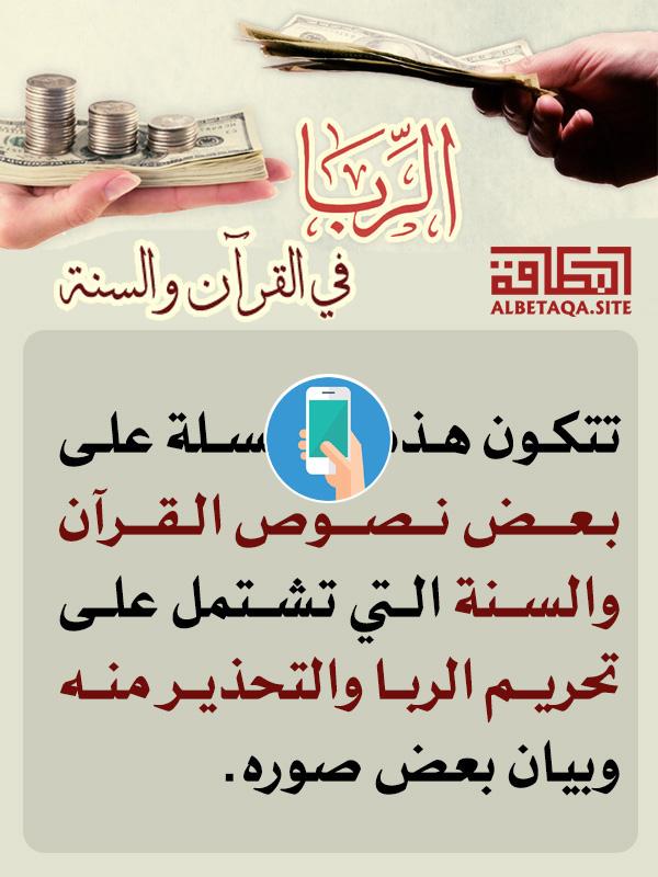 https://www.albetaqa.site/images/apps/alreba.jpg