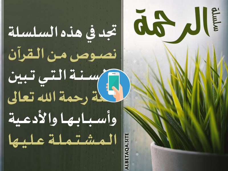 https://www.albetaqa.site/images/apps/alrhmh.jpg