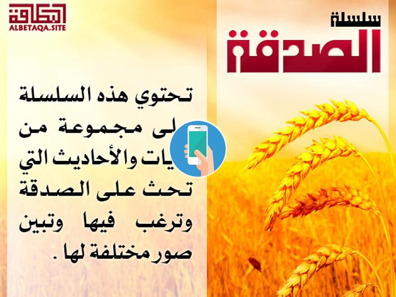 https://www.albetaqa.site/images/apps/alsdqa.jpg