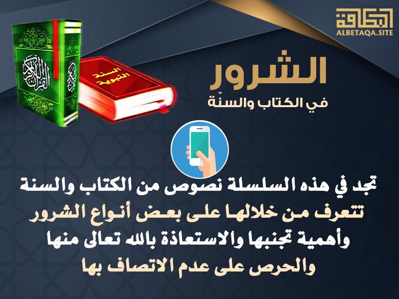 https://www.albetaqa.site/images/apps/alshroor.jpg