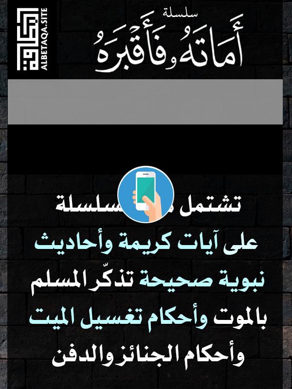 https://www.albetaqa.site/images/apps/amathfaqbrh.jpg
