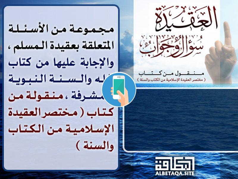 https://www.albetaqa.site/images/apps/aqedaqa.jpg