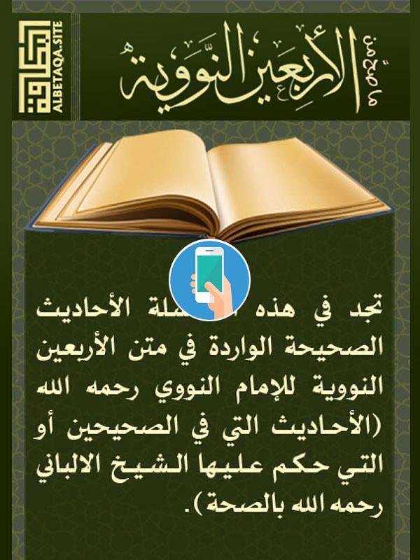 https://www.albetaqa.site/images/apps/arb3onnwwyh.jpg