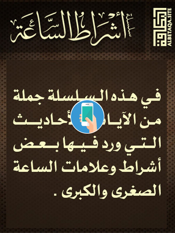 https://www.albetaqa.site/images/apps/ashratsa3h.jpg