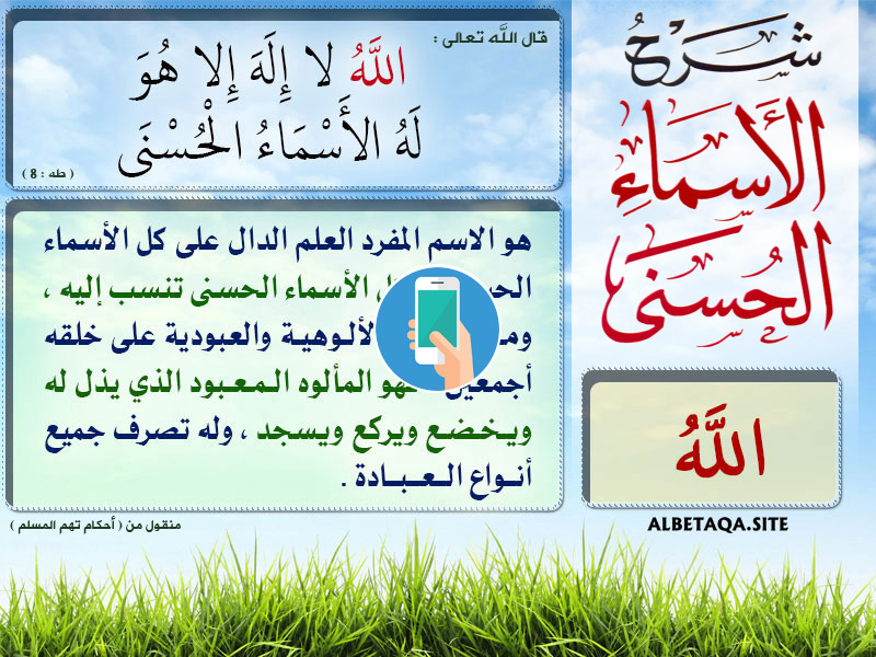 https://www.albetaqa.site/images/apps/asmahosna.jpg