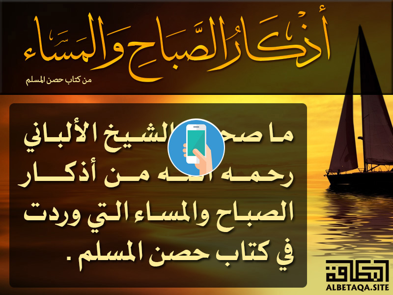 https://www.albetaqa.site/images/apps/azkar.jpg