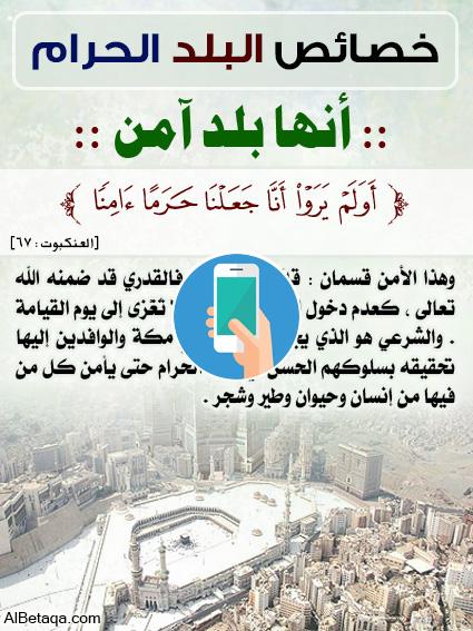 https://www.albetaqa.site/images/apps/bldhram.jpg