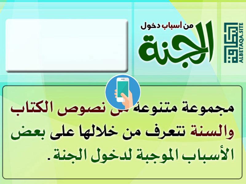 https://www.albetaqa.site/images/apps/dkholjnnh.jpg