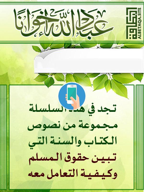https://www.albetaqa.site/images/apps/ebadallahekhwana.jpg