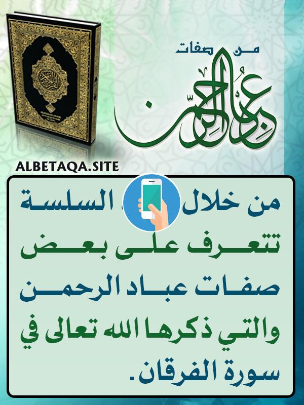 https://www.albetaqa.site/images/apps/ebadalrhman.jpg