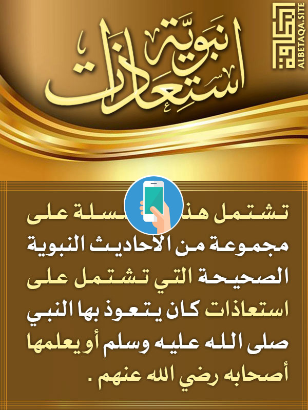 https://www.albetaqa.site/images/apps/est3azatnbwyh.jpg