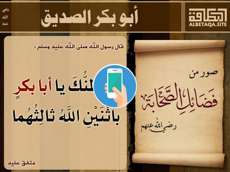 https://www.albetaqa.site/images/apps/fdaelshabh.jpg