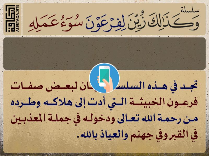 https://www.albetaqa.site/images/apps/fr3aon.jpg