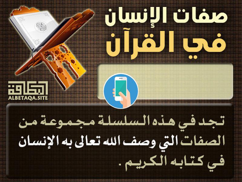 https://www.albetaqa.site/images/apps/insan.jpg