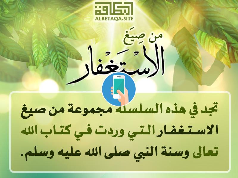 https://www.albetaqa.site/images/apps/istghfar.jpg