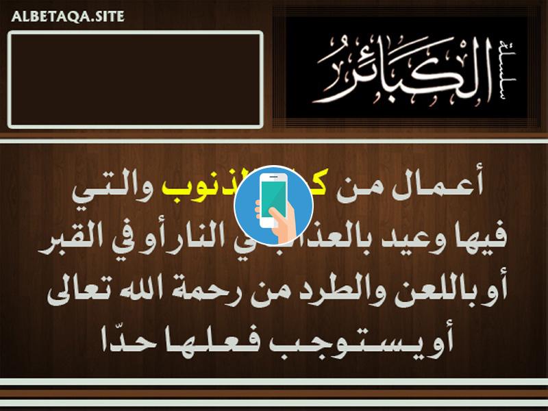 https://www.albetaqa.site/images/apps/kbaer.jpg